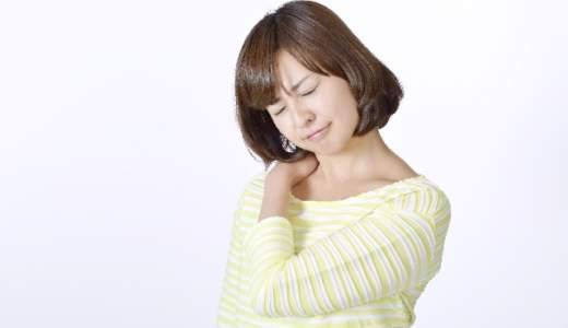 肩や肩甲骨がつる原因は?この対処法(治し方)で解決できます!