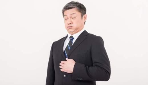 胃の圧迫感の原因は病気?痛みがあったり、息苦しい、気持ち悪い場合は?